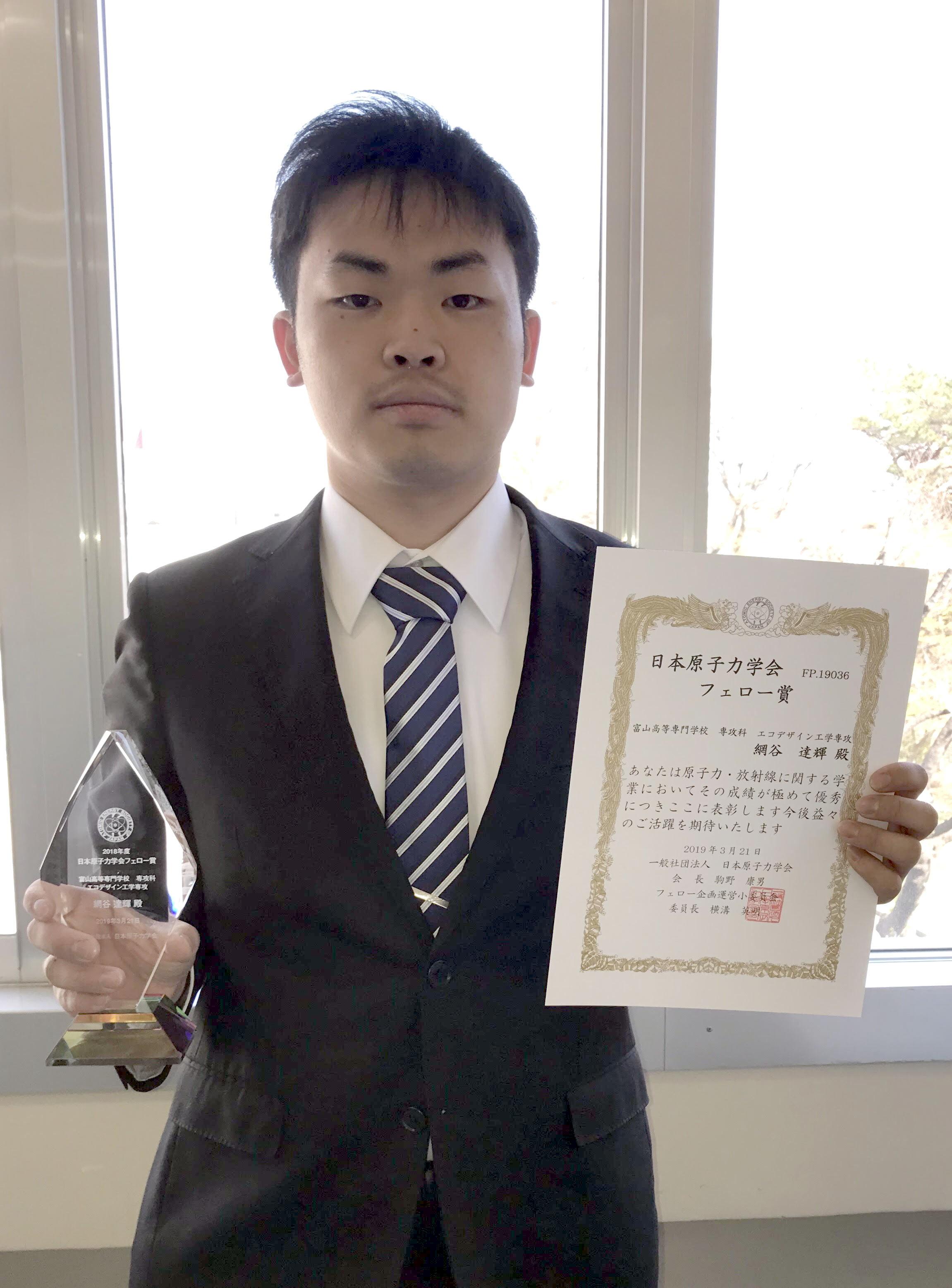 学生が日本原子力学会フェロー賞を受賞しました。