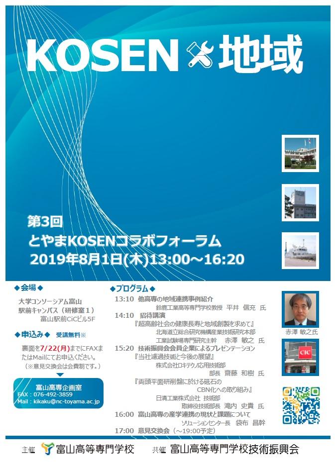 第3回とやまKOSENコラボフォーラムの開催について(令和元年8月1日開催)