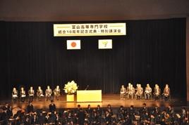 統合10周年記念式典・特別講演会・記念祝賀会を開催しました。