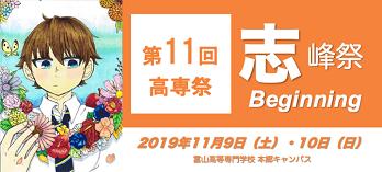 第11回高専祭—志峰祭—