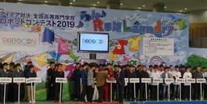 ロボットコンテスト2019東海北陸地区大会で本校が受賞しました。