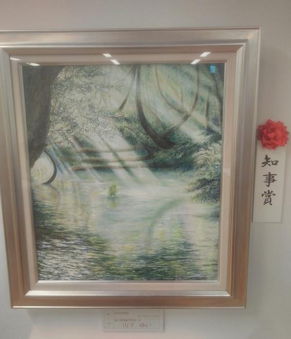 「高志の国文学」情景作品コンクール 美術部門にて「知事賞」を受賞しました。