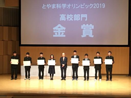 本校学生が「とやま科学オリンピック」で受賞しました。