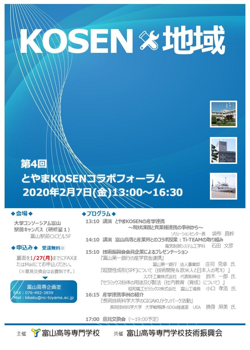 第4回とやまKOSENコラボフォーラムの開催について(令和2年2月7日開催)