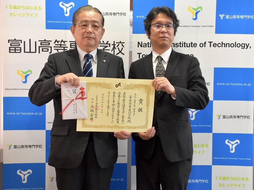 第14回電気新聞エネルギー教育賞で優秀賞を受賞しました。