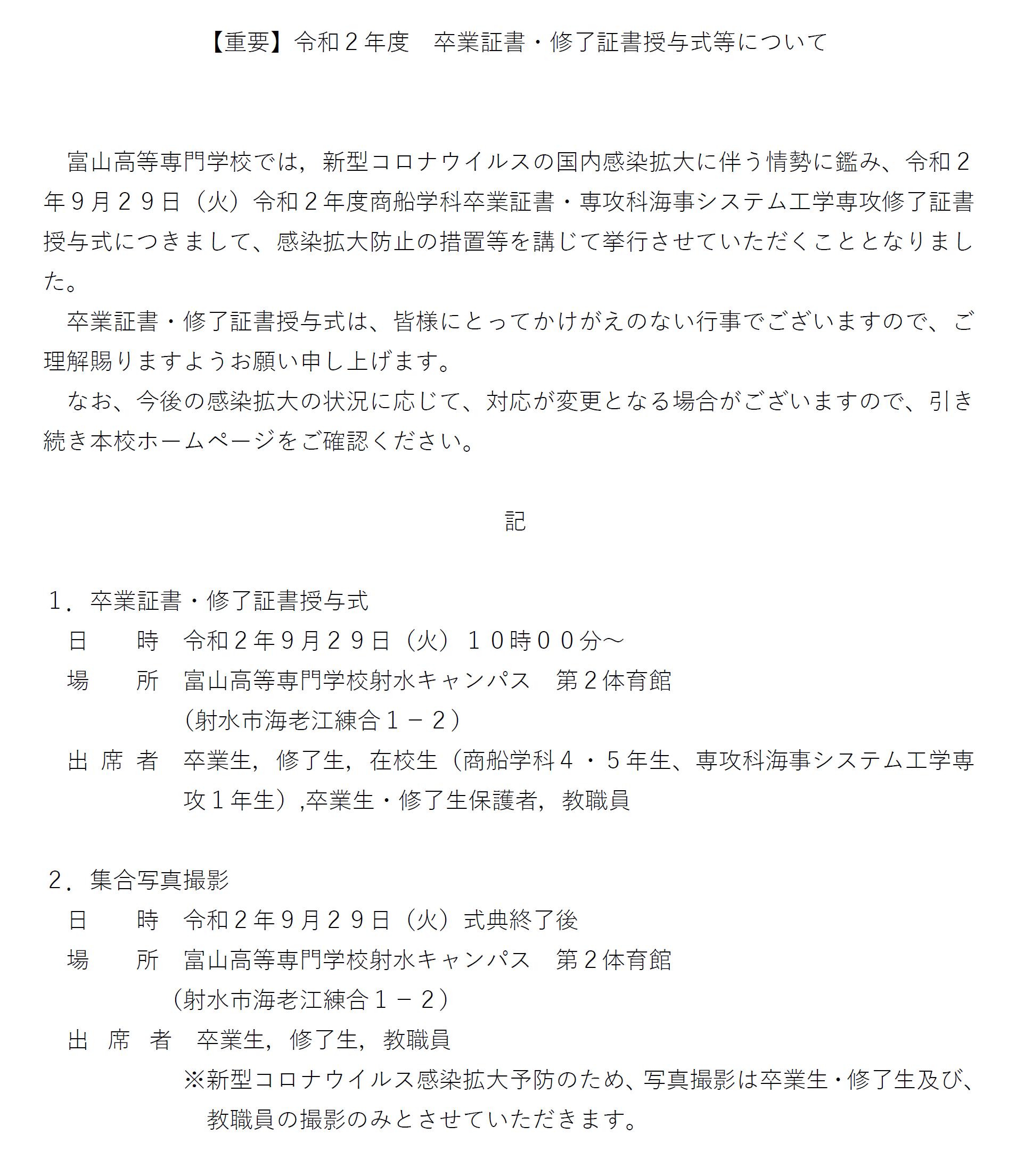 【重要】令和2年度 卒業証書・修了証書授与式等について