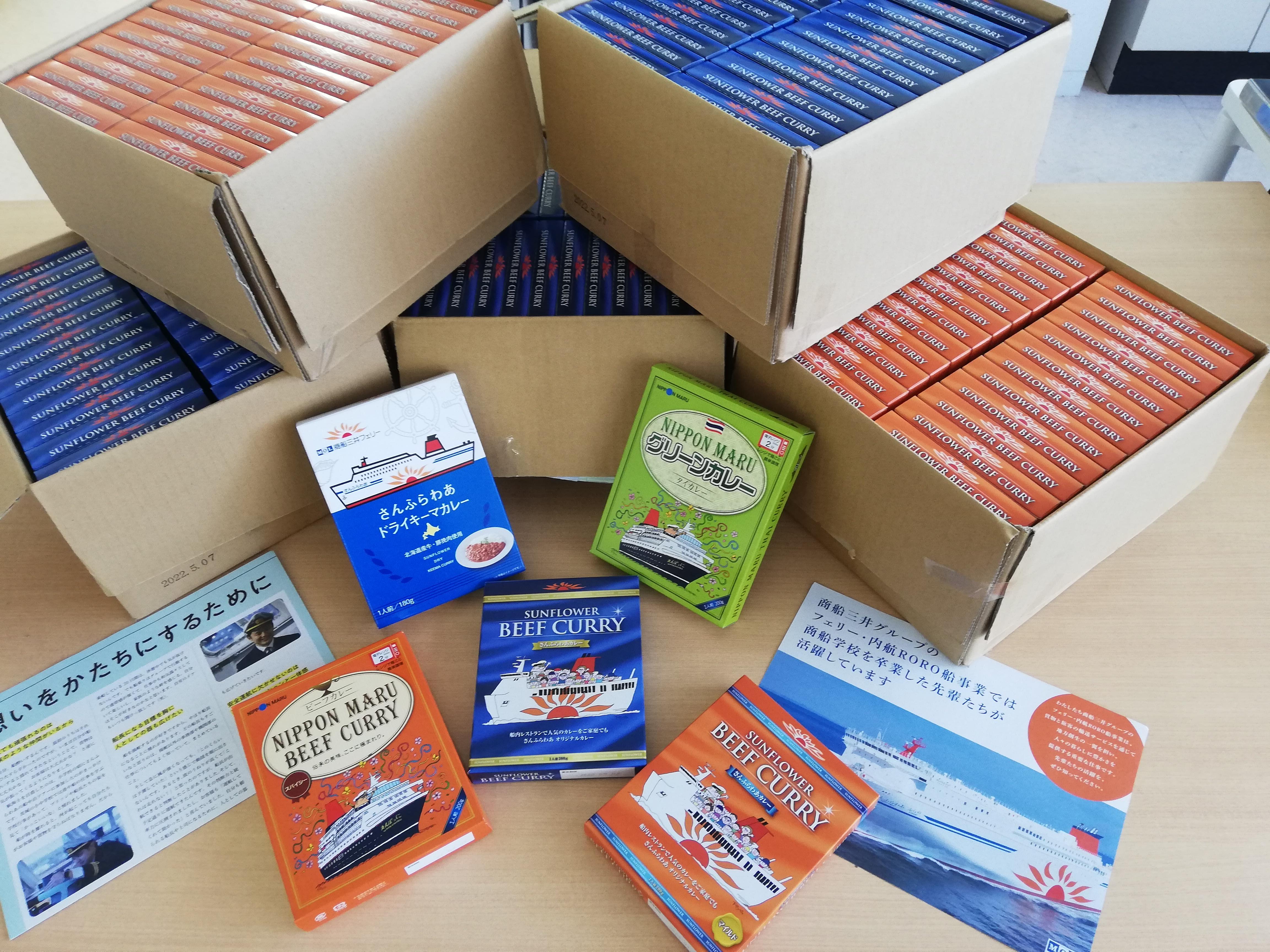 株式会社商船三井より、レトルトカレー食品を寄贈いただきました。