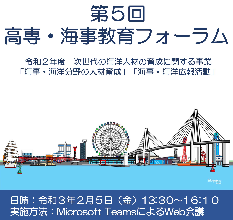 【開催案内】「第5回高専・海事教育フォーラム」の開催について