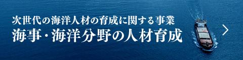 次世代の海洋人材の育成に関する事業 海事・海洋分野の人材育成