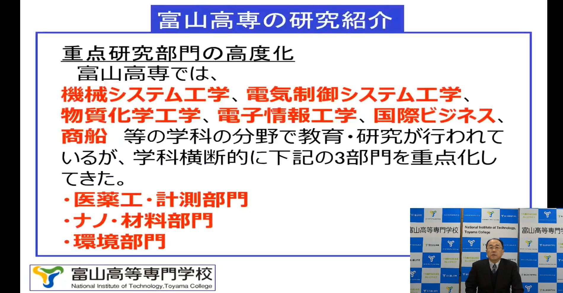 長岡技術科学大学主催の産学連携フォーラム「技術連携説明会」で本校を紹介しました。