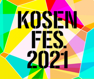 KOSEN FES.2021(国公私立高専合同説明会)に富山高専が参加します。