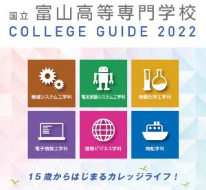 カレッジガイド2022を発行しました。