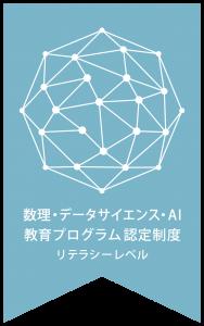 本校教育プログラムが「数理・データサイエンス・AI教育プログラム認定制度(リテラシーレベル)」として富山県内で初めて認定されました。