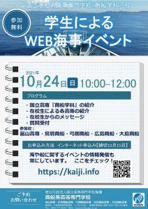 【小中学生対象】学生によるWEB海事イベントの参加者募集について