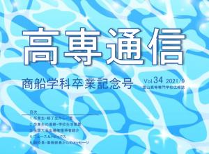 【広報物】高専通信34号を発行しました。