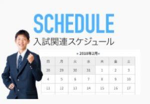 エフエムいみずに富山高専がラジオ出演します。